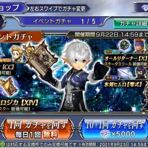 第2059回【[DFFOO] イベントガチャ アルフィノに新LD武器追加!】
