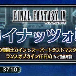 第2064回【クロニクルバトル 『FFIV』 カイナッツォ戦 Lv10】