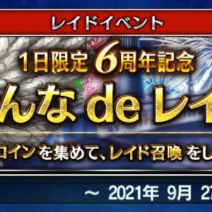 第2074回【レイドイベント 1日限定6周年記念 「みんな de レイド」】