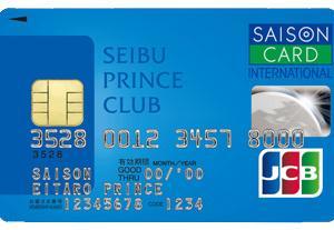 SEIBU PRINCE CLUBカード セゾンを利用してプリンスホテルに特典宿泊しよう!