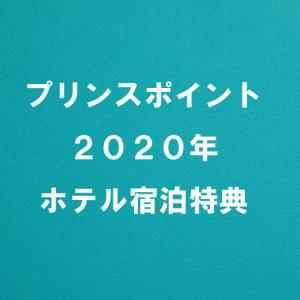 【改悪?改善?】2020年、プリンスポイントのホテル宿泊券の交換ポイントが変更になりました!