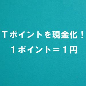 【裏技】Tポイントを等価交換で現金化する方法!【JQカード】