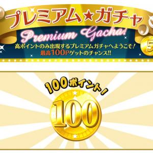 【モッピー】プレミアムガチャで100ポイントが出る確率は2%か!?11ヶ月ぶり、トータル3回目!