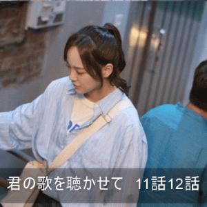 君の歌を聴かせて 11話 12話 (KBS21話~24話) あらすじ 感想