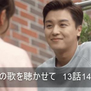 君の歌を聴かせて 13話 14話 (KBS25話~28話) あらすじ 感想