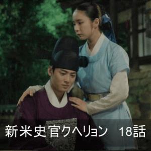 新米史官クヘリョン 18話 (MBC35話36話) あらすじ 感想