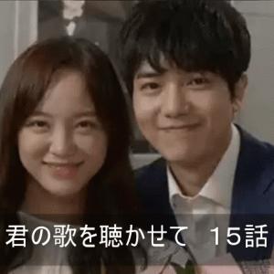 君の歌を聴かせて 15話 (KBS29話30話) あらすじ 感想