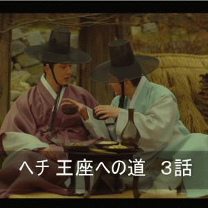 ヘチ 3話 あらすじ 感想ネタバレ コ・アラ (カイチ)