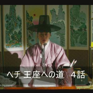 ヘチ 4話 あらすじ 感想ネタバレ イ・ピルモ (カイチ)