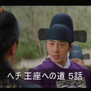 ヘチ 5話 あらすじ 感想ネタバレ クォン・ユル (カイチ)