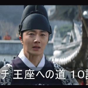 ヘチ 10話 あらすじ 感想ネタバレ コ・アラ パクフン(カイチ)