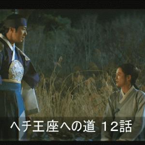 ヘチ 12話 あらすじ 感想ネタバレ Ara パク・フン