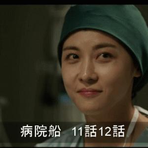 病院船 11話 12話 あらすじ 感想ネタバレ ワン・ジウォン