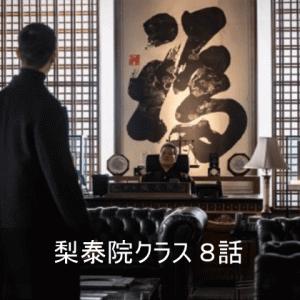 梨泰院クラス 8話 あらすじ 感想ネタバレ キム・ドンヒ