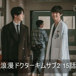 浪漫ドクターキムサブ2 15話 あらすじ 感想ネタバレ