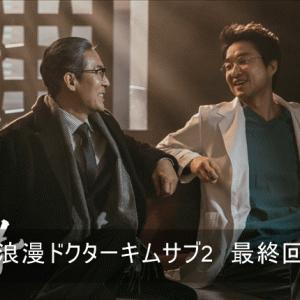 浪漫ドクターキムサブ2 最終回16話 あらすじ 感想ネタバレ