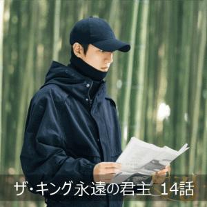 ザキング永遠の君主 14話  あらすじ 感想ネタバレ  イ・ミンホ