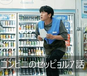 コンビニのセッピョル 7話  あらすじ 感想ネタバレ トサンウ