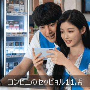 コンビニのセッピョル 11話  あらすじ 感想ネタバレ カンジウク