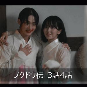 ノクドゥ伝 3話 4話 あらすじ 感想ネタバレ キムソヒョン