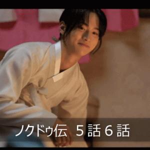 ノクドゥ伝 5話 6話 あらすじ 感想ネタバレ カンテオ(5urprise)