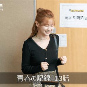 青春の記録 13話 あらすじ 感想ネタバレ ヘリ(カメオ出演)