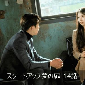 スタートアップ14話 あらすじ 感想ネタバレ キム・ソノ