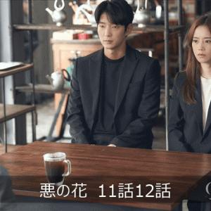 悪の花11話12話 あらすじ 感想ネタバレ ムン・チェウォン