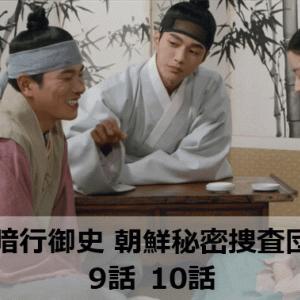 暗行御史 朝鮮秘密捜査団 9話 10話 あらすじ 感想ネタバレ エル
