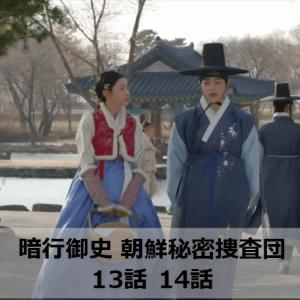 暗行御史 朝鮮秘密捜査団 13話 14話 あらすじ 感想ネタバレ