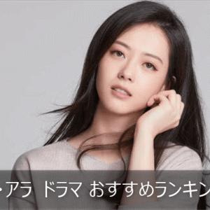 Ara コ・アラ ドラマ おすすめランキング TOP5 2021年