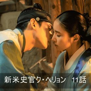 新米史官ク・ヘリョン 11話 (MBC21話22話) あらすじ 感想