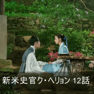 新米史官ク・ヘリョン 12話 (MBC23話24話) あらすじ 感想