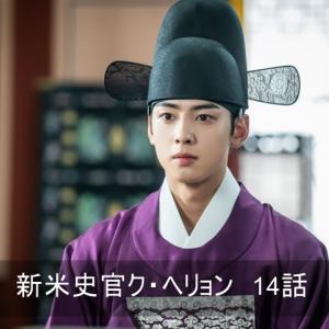 新米史官ク・ヘリョン 14話 (MBC27話28話) あらすじ 感想