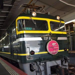 「蔵旅」 トワイライトエキスプレスで北海道へ