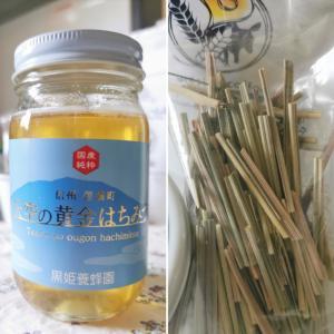 蜂蜜とレモングラス