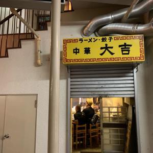 【新潟県長岡市】今度は絶対銀ボウル!!餃子も美味しい名物ラーメン屋!!〜中華大吉さん〜