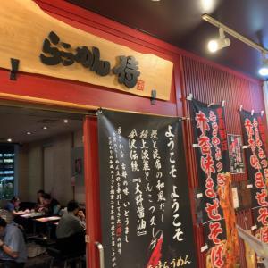 【番外編・金沢駅】甘エビ香るとんこつスープ!!〜らうめん侍さん〜