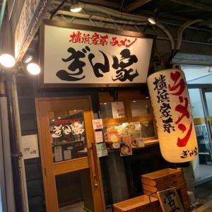 【番外編・名古屋】名駅西の家系ラーメン!!〜横浜家系ラーメンぎん家さん〜