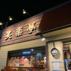 【長野県長野市】三宅智子さんと熱々デカ盛り餡掛けラーメン!!〜笑楽亭さん〜