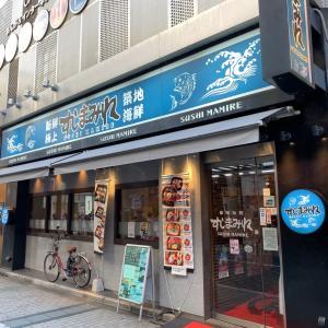 【番外編・東京池袋】昼間から美味しいお寿司でハイボール!!〜すしまみれさん〜