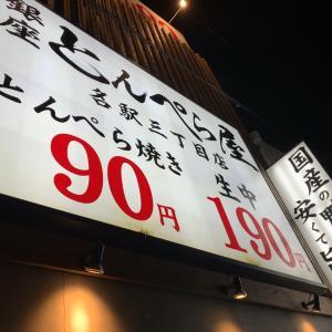 【番外編・名古屋】お酒が激安?!美味しいおつまみと名古屋めし!!〜とんぺら屋さん〜