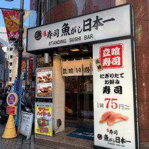 【番外編・東京池袋】田舎じゃ体験できない立ち食い寿司とハイボール!!〜魚がし日本一さん〜