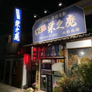 【群馬県前橋市】プロは2kg?!フライドポテト早食いチャレンジ!!〜栄久庵さん〜