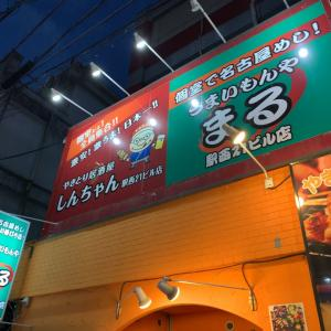 【愛知県名古屋市】あの!絶品高級ハムが超幸せな食べ放題!!〜うまいもんや まるさん〜
