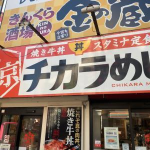 【番外編・東京池袋】ガッツリ肉たっぷりでボリューミー!チカラめしを補給!!〜東京チカラめしさん〜
