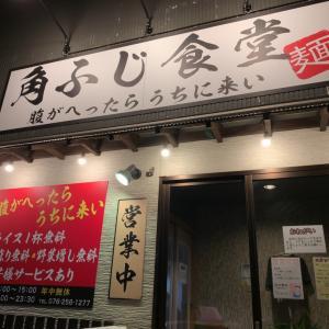 【石川県金沢市】特特盛つけ麺とピリッと辛い金沢富士に登頂!!〜角ふじ食堂さん〜