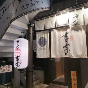 【番外編・石川県金沢市】煮干しレベルを5段階から選べる!金沢のラーメン屋さん!!〜麺屋吉宗さん〜