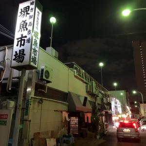 【天ぷら・堺市】魚市場で美味しいお酒と天ぷらを朝まで堪能!?〜天ぷらあば新さん〜