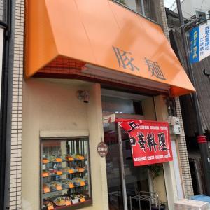【大阪堺市】巨大なだけじゃない!美味しくて具も贅沢なオムライス!!〜豚麺さん〜